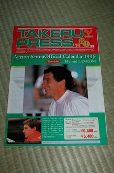 TAKERUカタログ(1).jpg