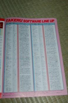 TAKERUカタログ(10).jpg