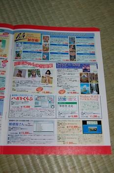 TAKERUカタログ(8).jpg