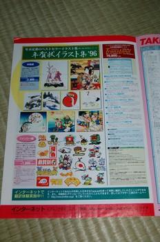 TAKERUカタログ(9).jpg