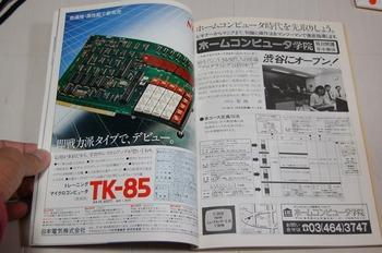 1980年9月号 RAM (12).jpg