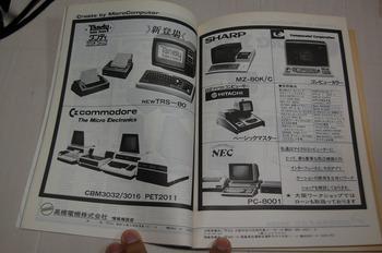 1980年9月号 RAM (13).jpg