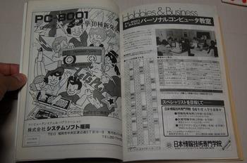 1980年9月号 RAM (14).jpg
