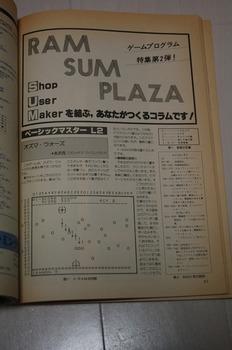 1980年9月号 RAM (15).jpg