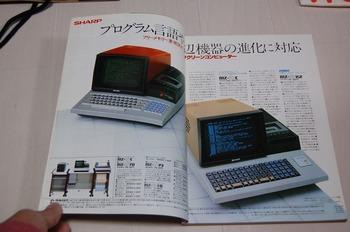 1980年9月号 RAM (2).jpg