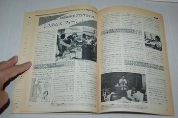 1980年9月号 RAM (20).jpg