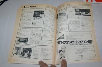 1980年9月号 RAM (22).jpg
