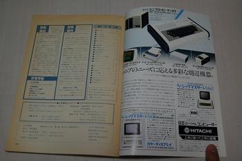 1980年9月号 RAM (23).jpg