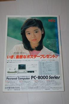 1980年9月号 RAM (24).jpg