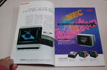 1980年9月号 RAM (3).jpg