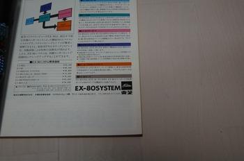 1980年9月号 RAM (6).jpg