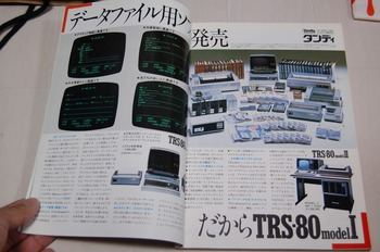 1980年9月号 RAM (7).jpg