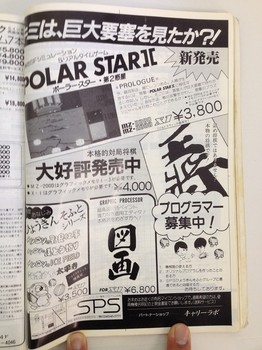 1984年2月号(697).jpg