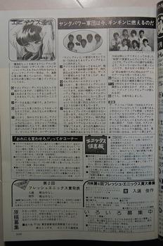1985年7月(141).jpg