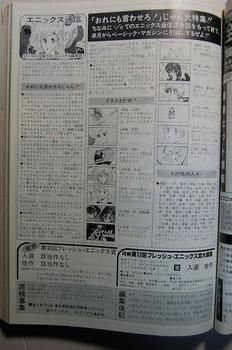 1986年3月(92).jpg