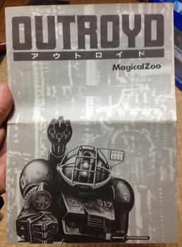 アウトロイド MSX用(テープ版)(4).jpg