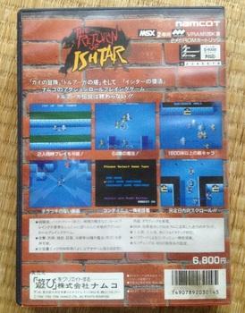 イシターの復活 MSX2用(ロムカセット版)(2).JPG