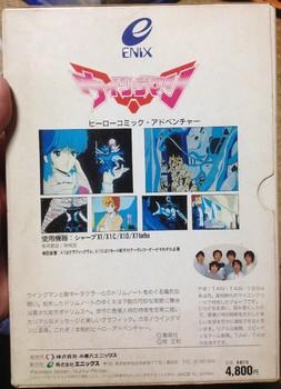 ウイングマン X1用(カセットテープ版)(2).jpg