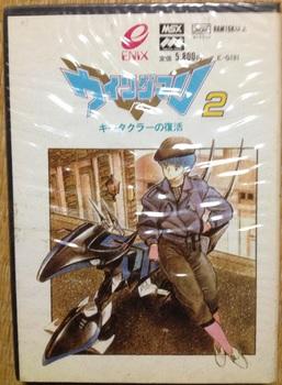 ウイングマン2 MSX用(ロムカセット版)(1).jpg