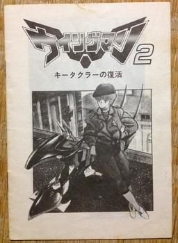 ウイングマン2 MSX用(ロムカセット版)(3).jpg
