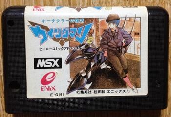ウイングマン2 MSX用(ロムカセット版)(6).jpg