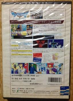 ウイングマン2 X1用(5インチディスク版)(2).JPG