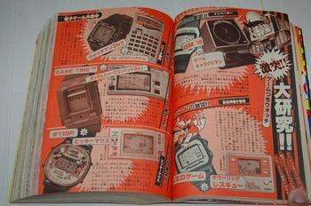コロコロコミック 1982年3月号 (21).jpg