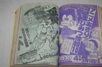 コロコロコミック 1982年3月号 (36).jpg