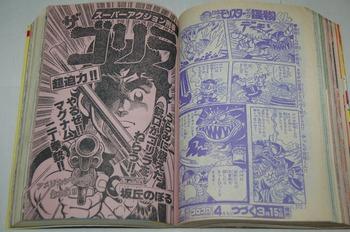 コロコロコミック 1982年3月号 (40).jpg