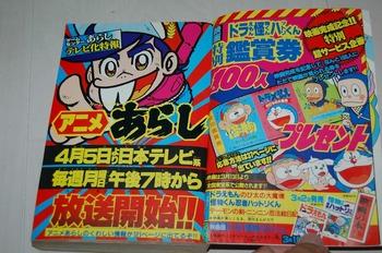 コロコロコミック 1982年3月号 (5).jpg