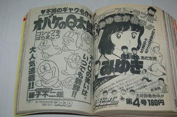 コロコロコミック 1982年3月号 (55).jpg