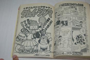 コロコロコミック 1982年3月号 (57).jpg