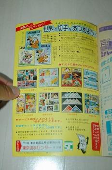 コロコロコミック 1982年3月号 (77).jpg