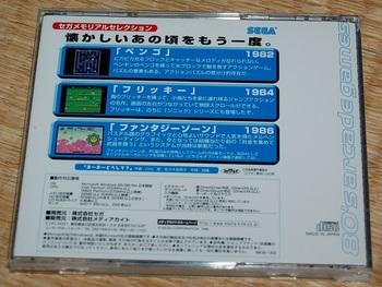 セガ メモリアルセレクション Windows(CD-ROM版)(3).JPG