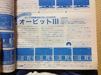 テクノポリス 1985年10月号(81).jpg
