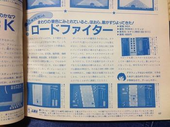 テクノポリス 1985年10月号(86).jpg
