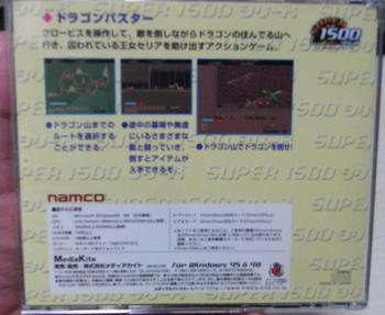 ドラゴンバスター Windows用(CD-ROM版)(2).jpg