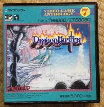 ドラゴンバスター X68000用(5インチディスク版)(1).JPG