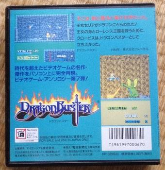 ドラゴンバスター X68000用(5インチディスク版)(2).JPG