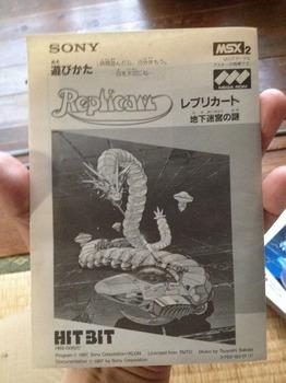 レプリカート MSX2用(ロムカセット版) (5).jpg