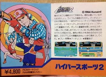 ロードファイター MSX用(ロムカセット版) (10).jpg
