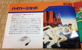 ロードファイター MSX用(ロムカセット版) (11).jpg