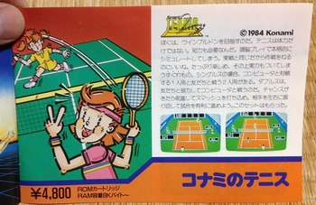 ロードファイター MSX用(ロムカセット版) (12).jpg