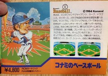 ロードファイター MSX用(ロムカセット版) (14).jpg