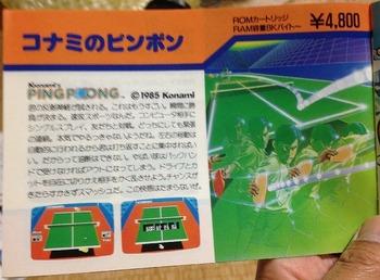 ロードファイター MSX用(ロムカセット版) (15).jpg