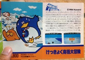 ロードファイター MSX用(ロムカセット版) (16).jpg