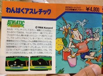 ロードファイター MSX用(ロムカセット版) (17).jpg