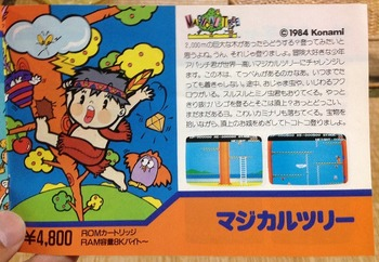 ロードファイター MSX用(ロムカセット版) (18).jpg