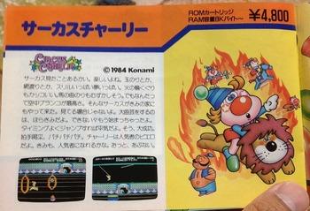 ロードファイター MSX用(ロムカセット版) (19).jpg