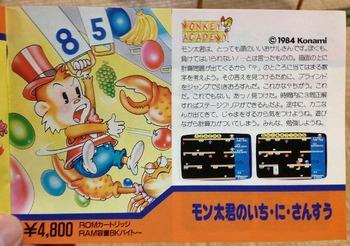 ロードファイター MSX用(ロムカセット版) (20).jpg